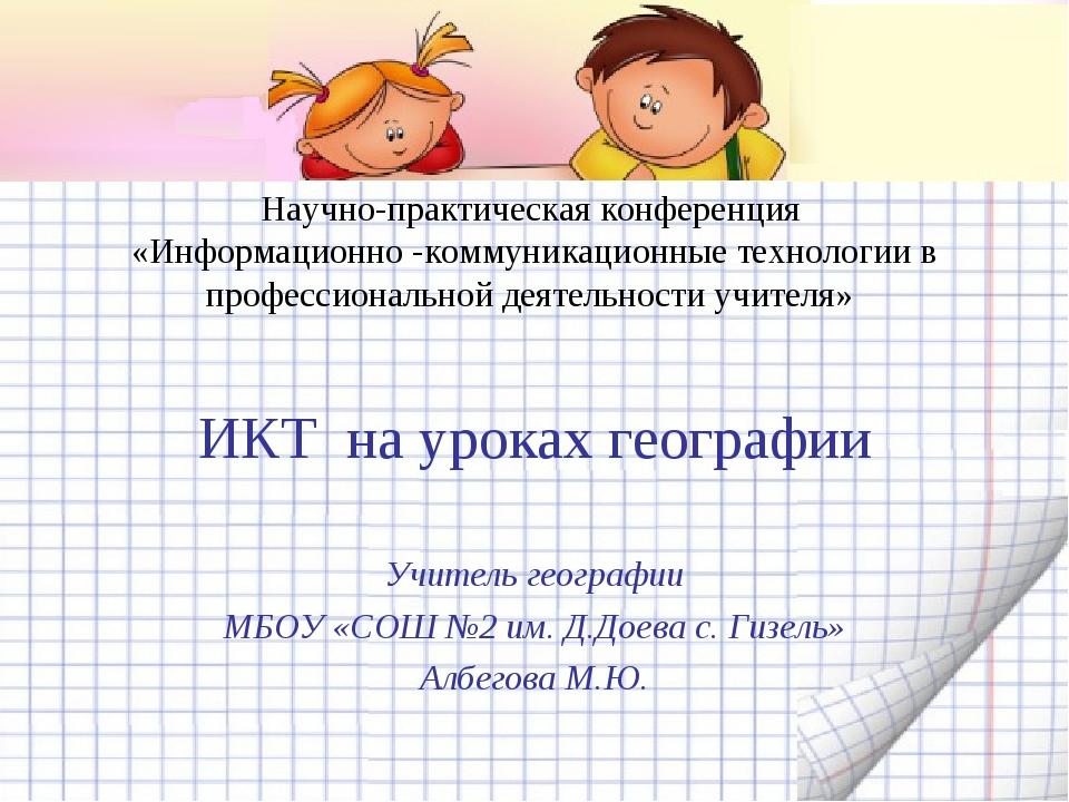 Научно-практическая конференция «Информационно -коммуникационные технологии в...