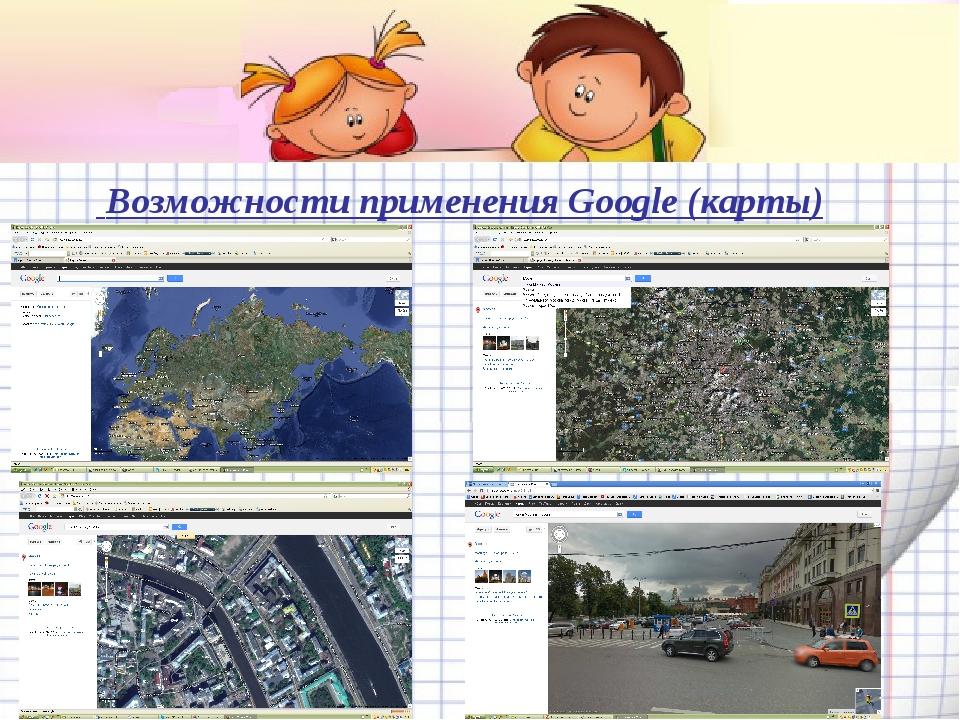 Возможности применения Google (карты)