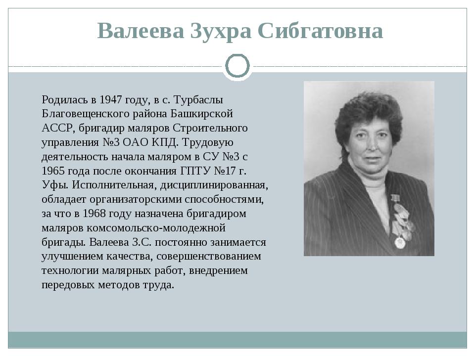 Валеева Зухра Сибгатовна Родилась в 1947 году, в с. Турбаслы Благовещенского...