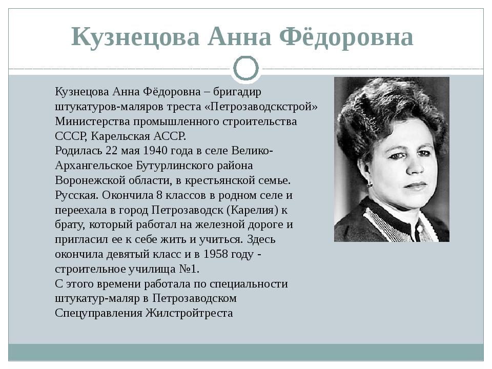 КузнецоваАнна Фёдоровна Кузнецова Анна Фёдоровна – бригадир штукатуров-маляр...
