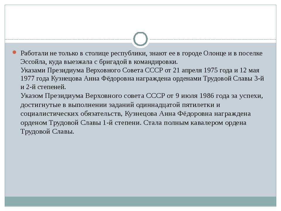 Работали не только в столице республики, знают ее в городе Олонце и в поселк...