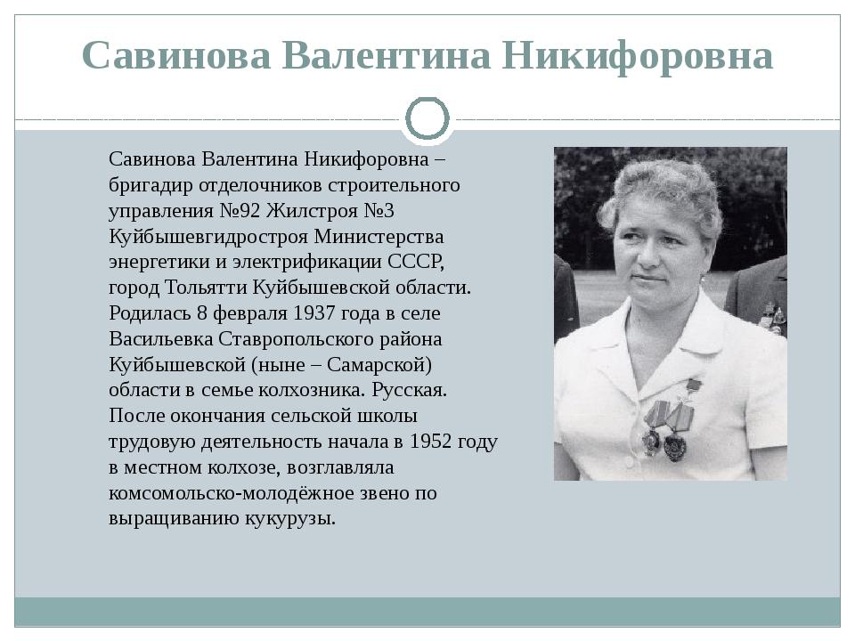 СавиноваВалентина Никифоровна Савинова Валентина Никифоровна – бригадир отде...