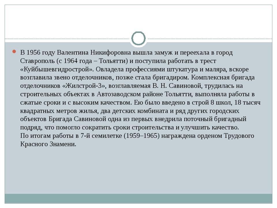 В 1956 году Валентина Никифоровна вышла замуж и переехала в город Ставрополь...