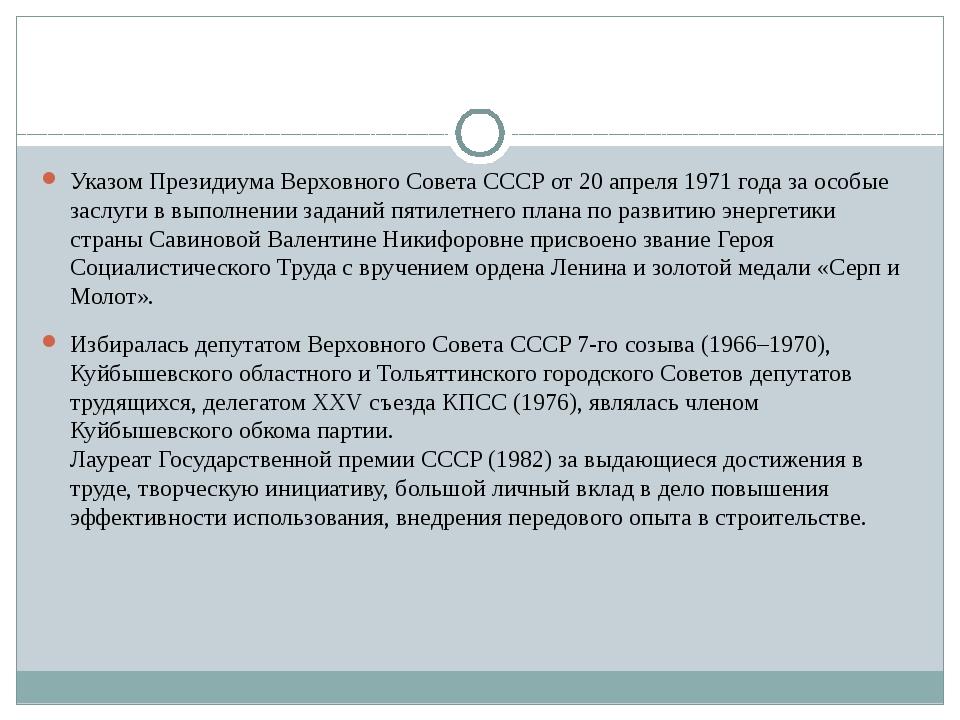 Указом Президиума Верховного Совета СССР от 20 апреля 1971 года за особые за...