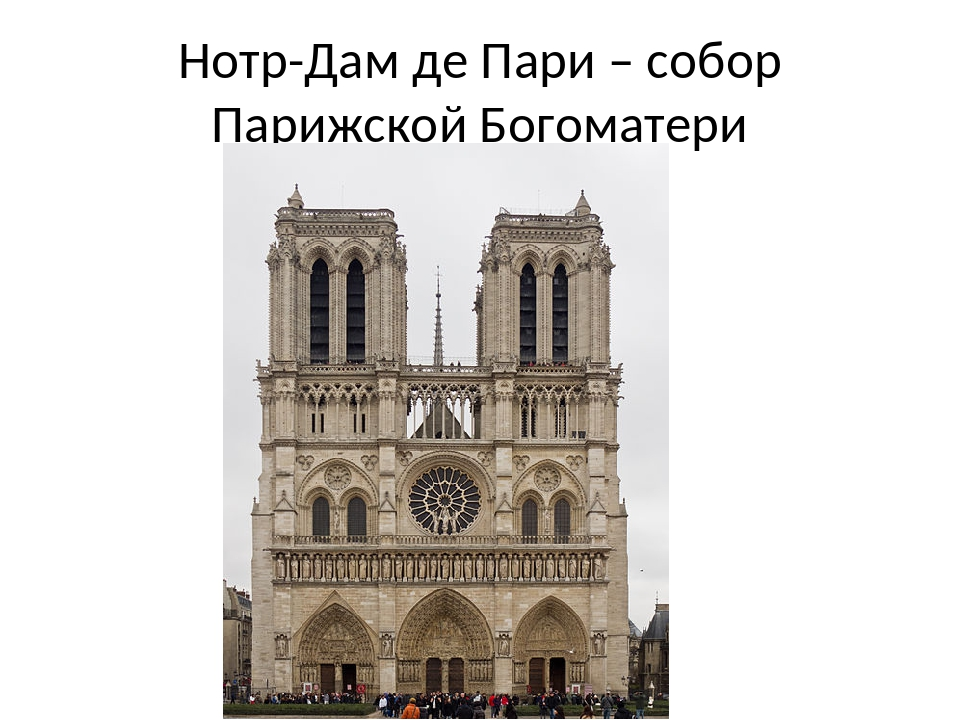 Нотр-Дам де Пари – собор Парижской Богоматери