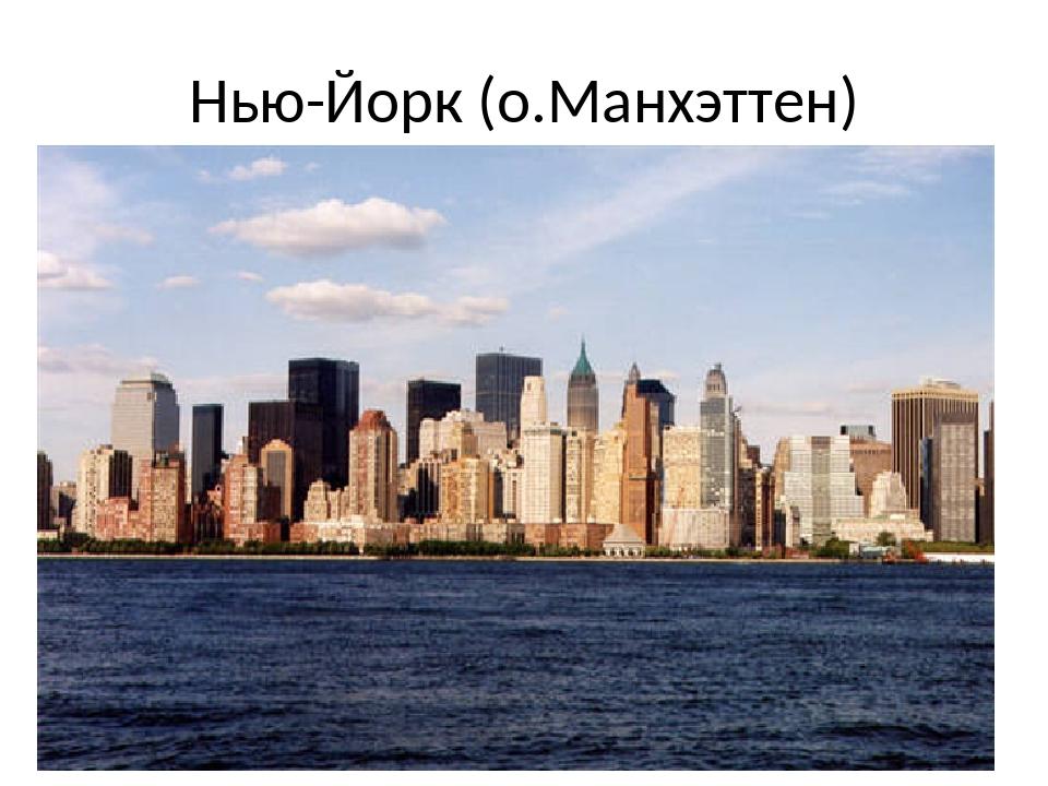 Нью-Йорк (о.Манхэттен)