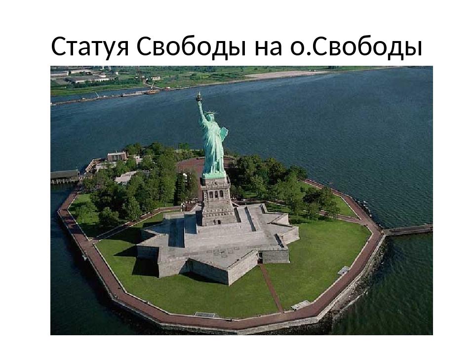 Статуя Свободы на о.Свободы