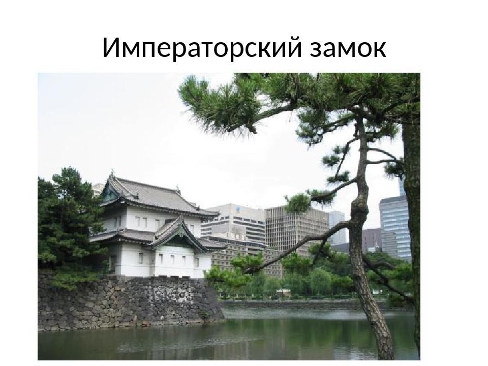 Императорский замок