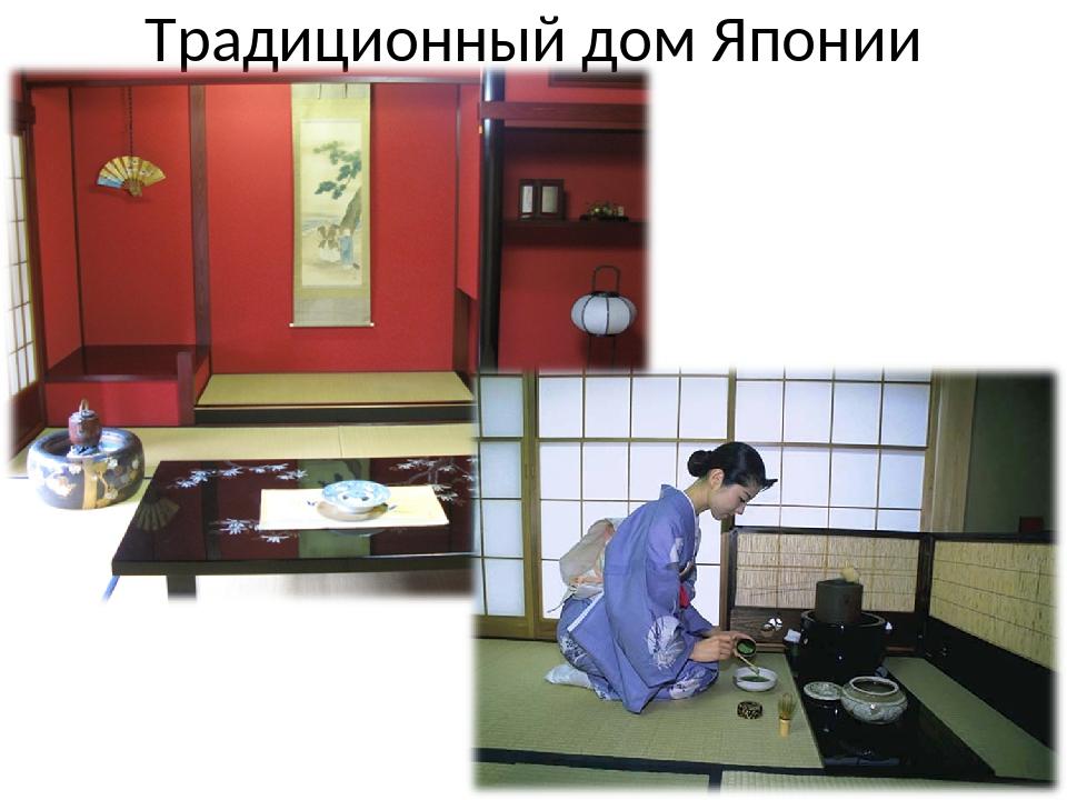 Традиционный дом Японии