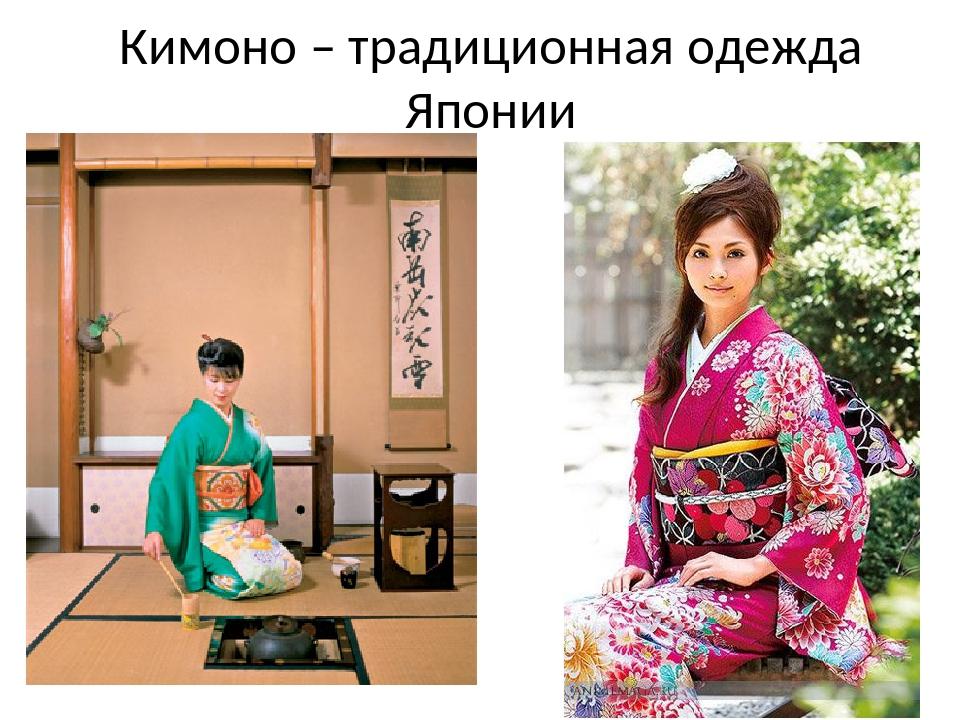 Кимоно – традиционная одежда Японии