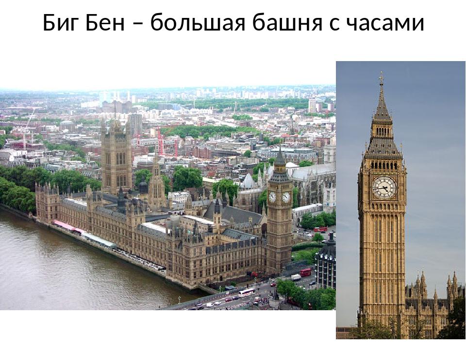 Биг Бен – большая башня с часами