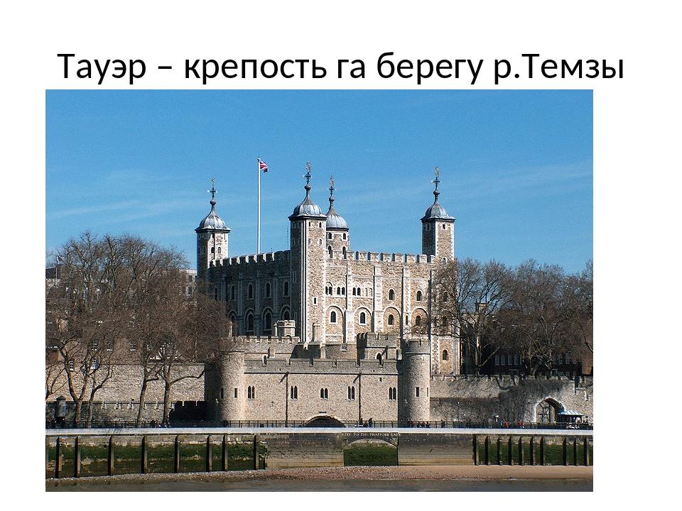 Тауэр – крепость га берегу р.Темзы