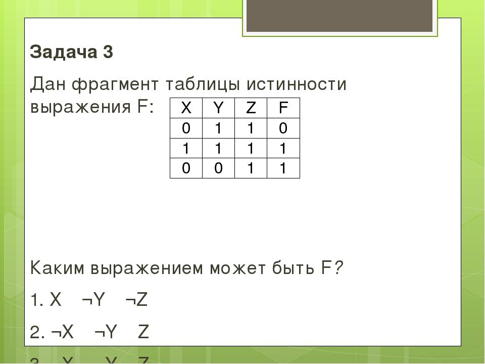 Задача 3 Дан фрагмент таблицы истинности выражения F: Каким выражением может...