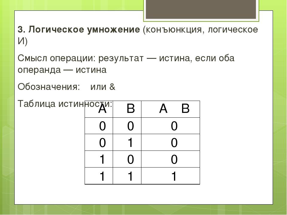 3. Логическое умножение (конъюнкция, логическое И) Смысл операции: результат...
