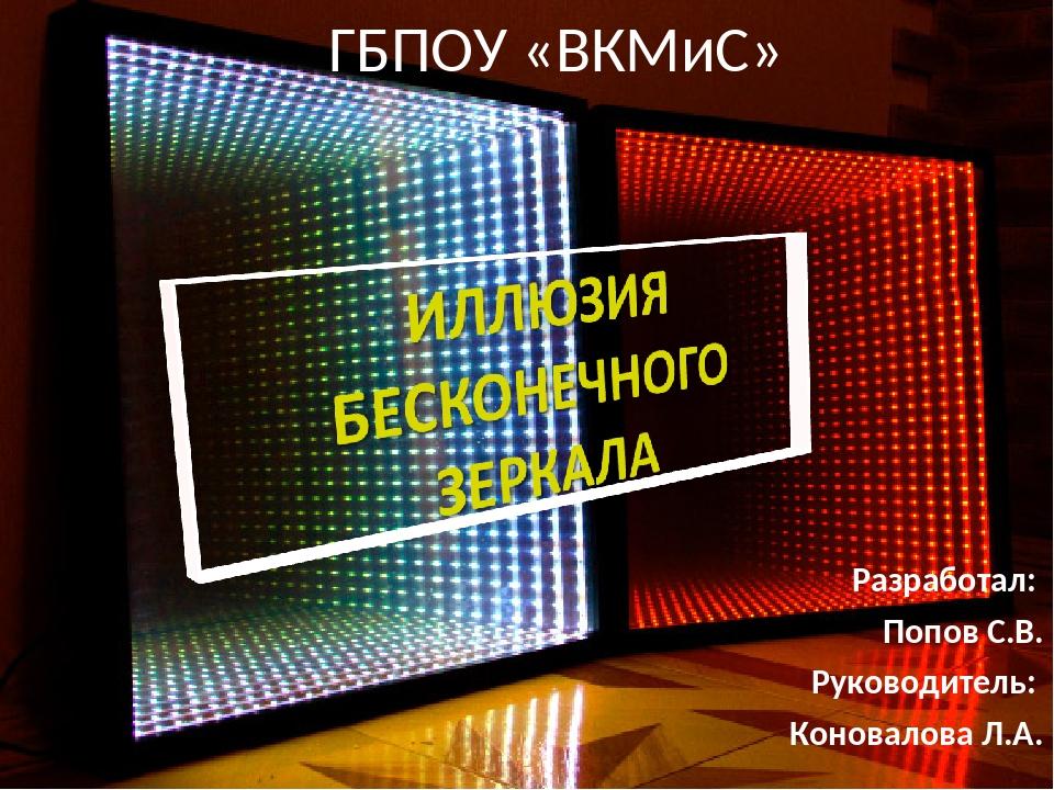 ГБПОУ «ВКМиС» Разработал: Попов С.В. Руководитель: Коновалова Л.А.