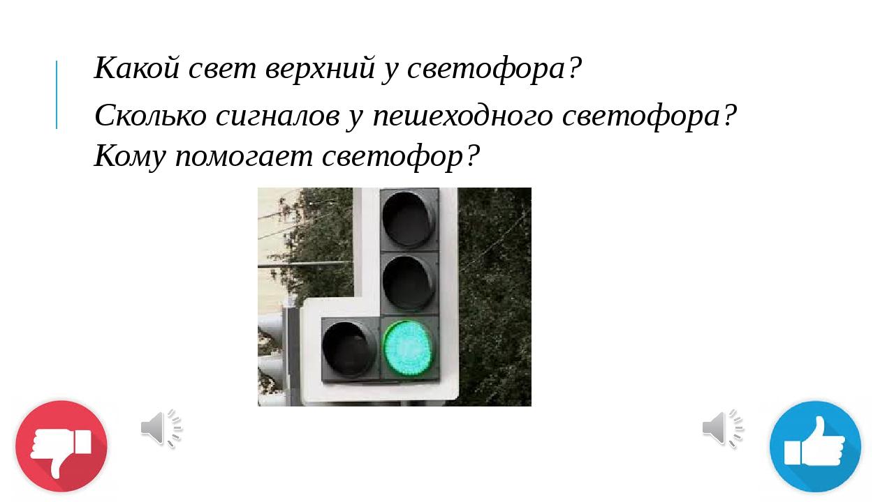 Какой свет верхний у светофора? Сколько сигналов у пешеходного светофора? Ком...