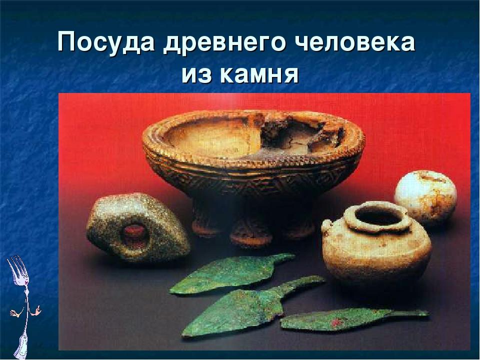 люблю посуда древнего человека картинки и названия функциональная модель, прекрасно