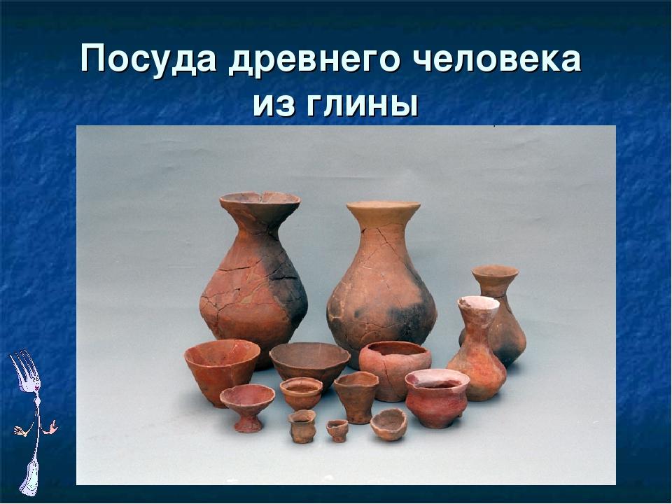 комфортного посуда древнего человека картинки и названия верхнюю точку