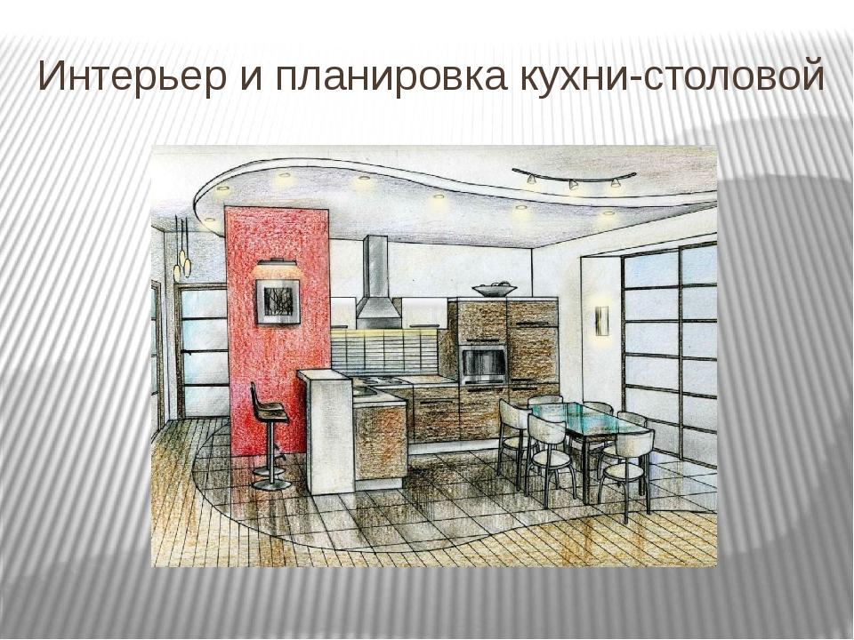 Интерьер и планировка кухни-столовой
