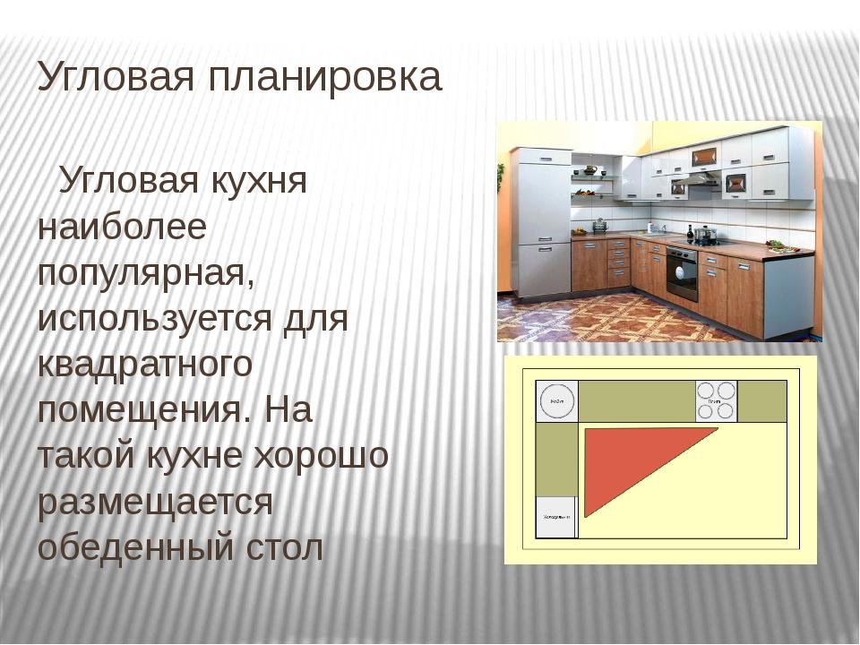 Угловая планировка Угловая кухня наиболее популярная, используется для квадра...