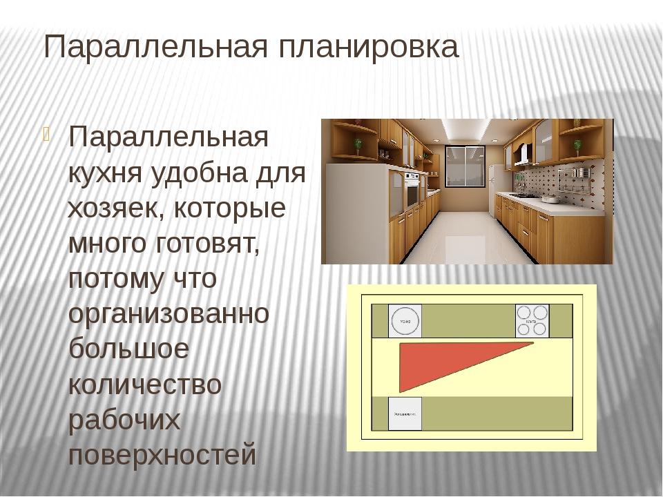 Параллельная планировка Параллельная кухня удобна для хозяек, которые много г...