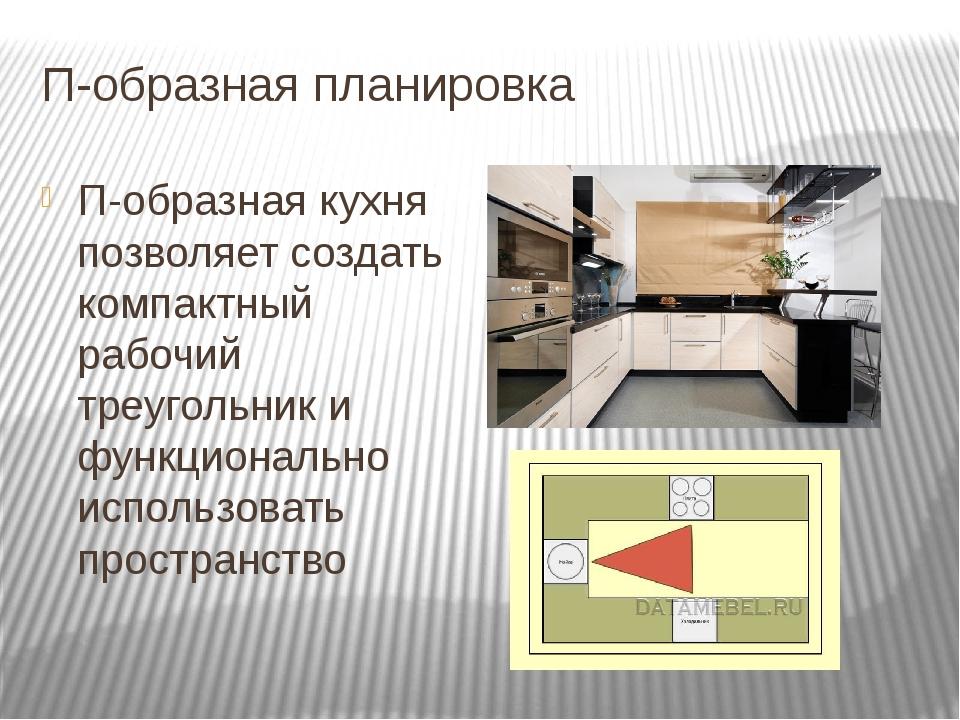 П-образная планировка П-образная кухня позволяет создать компактный рабочий т...