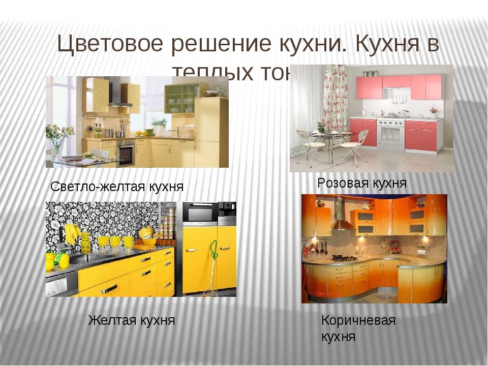 Цветовое решение кухни. Кухня в теплых тонах Светло-желтая кухня Розовая кухн...
