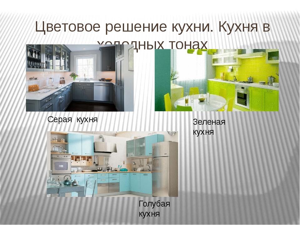 Цветовое решение кухни. Кухня в холодных тонах Серая кухня Зеленая кухня Голу...