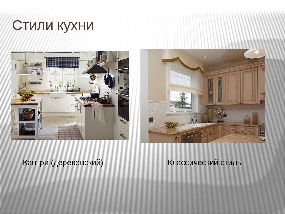 Стили кухни Кантри (деревенский) Классический стиль
