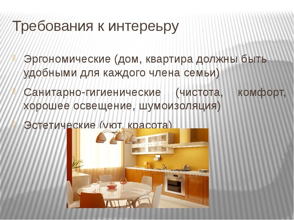 Требования к интереьру Эргономические (дом, квартира должны быть удобными для...