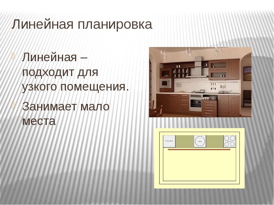 Линейная планировка Линейная – подходит для узкого помещения. Занимает мало м...