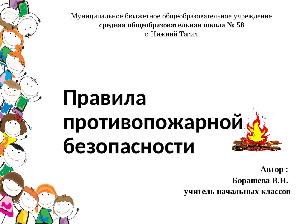 Правила противопожарной безопасности Автор : Борашева В.Н. учитель начальных...