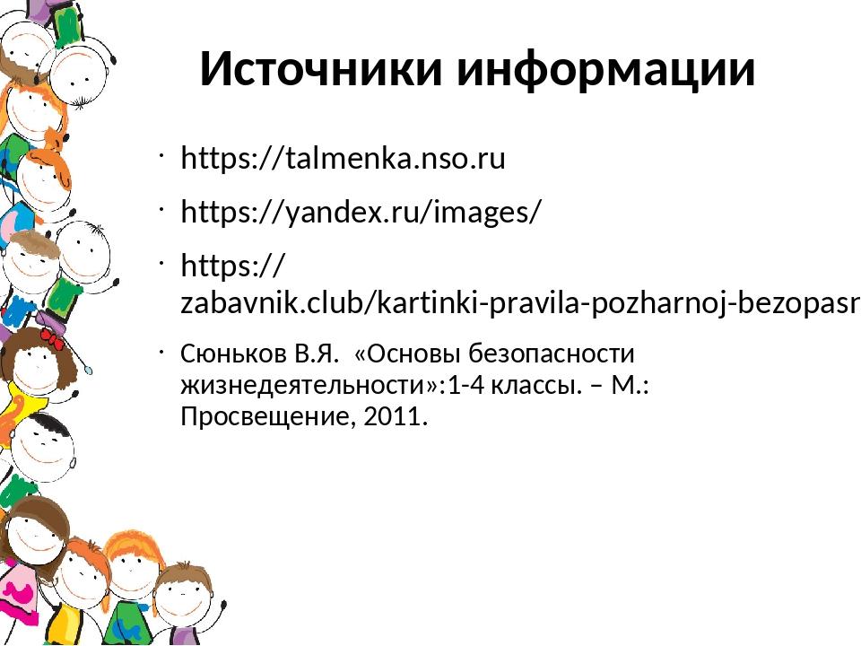 Источники информации https://talmenka.nso.ru https://yandex.ru/images/ https:...