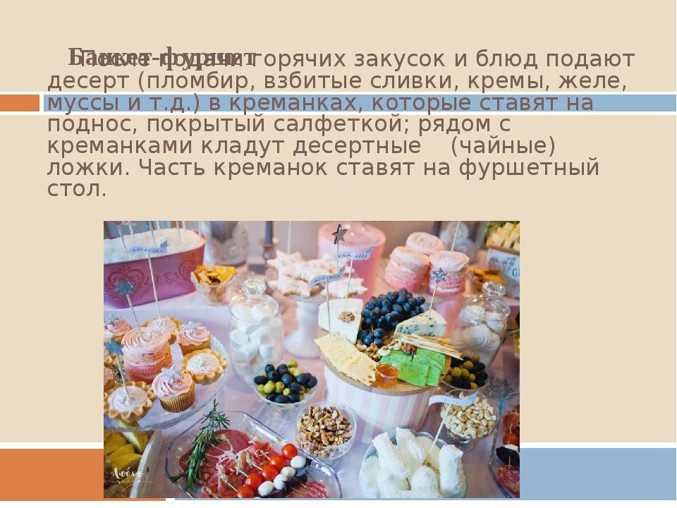 Банкет-фуршет После подачи горячих закусок и блюд подают десерт (пломбир, вз...
