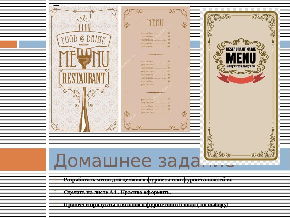 Домашнее задание Разработать меню для делового фуршета или фуршета-коктейля....