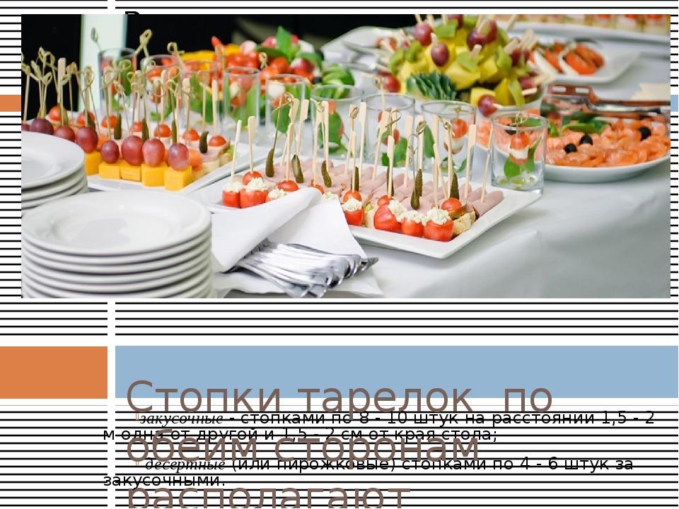 Стопки тарелок  по обеим сторонам располагают симметрично по оси стола.   за...