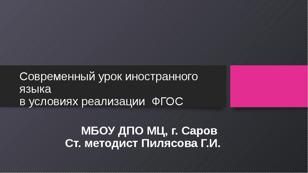 Современный урок иностранного языка в условиях реализации ФГОС МБОУ ДПО МЦ, г...