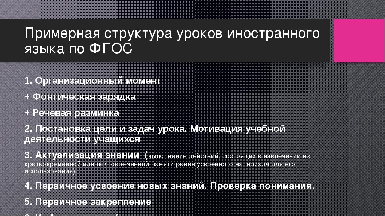 Примерная структура уроков иностранного языка по ФГОС  1. Организационный мо...