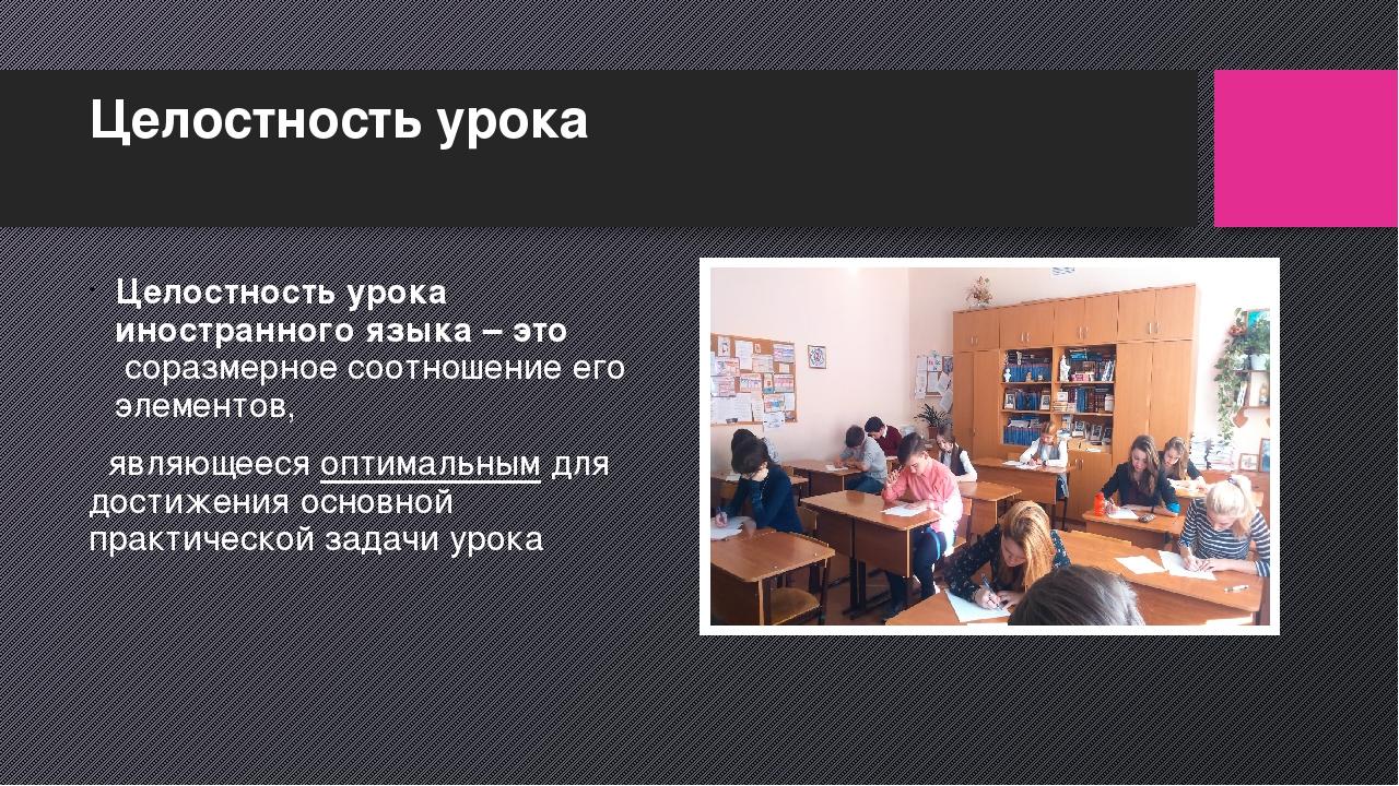 Целостность урока Целостность урока иностранного языка – это соразмерное соо...