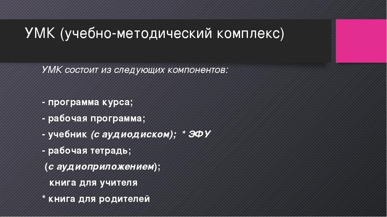УМК (учебно-методический комплекс) УМК состоит из следующих компонентов: - пр...