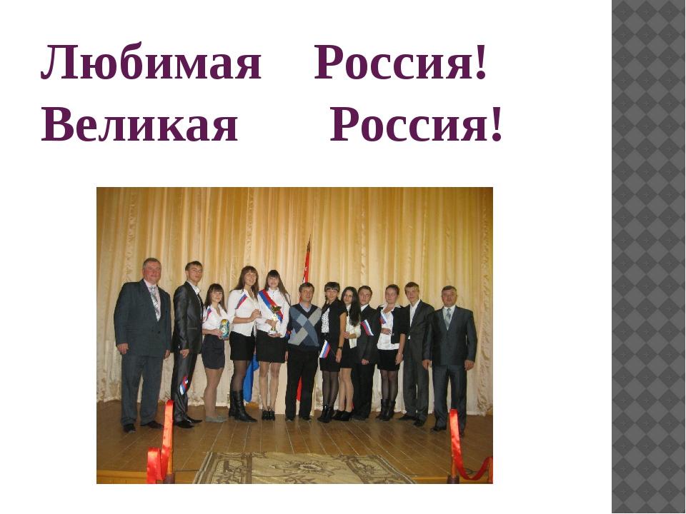 Любимая Россия! Великая Россия!