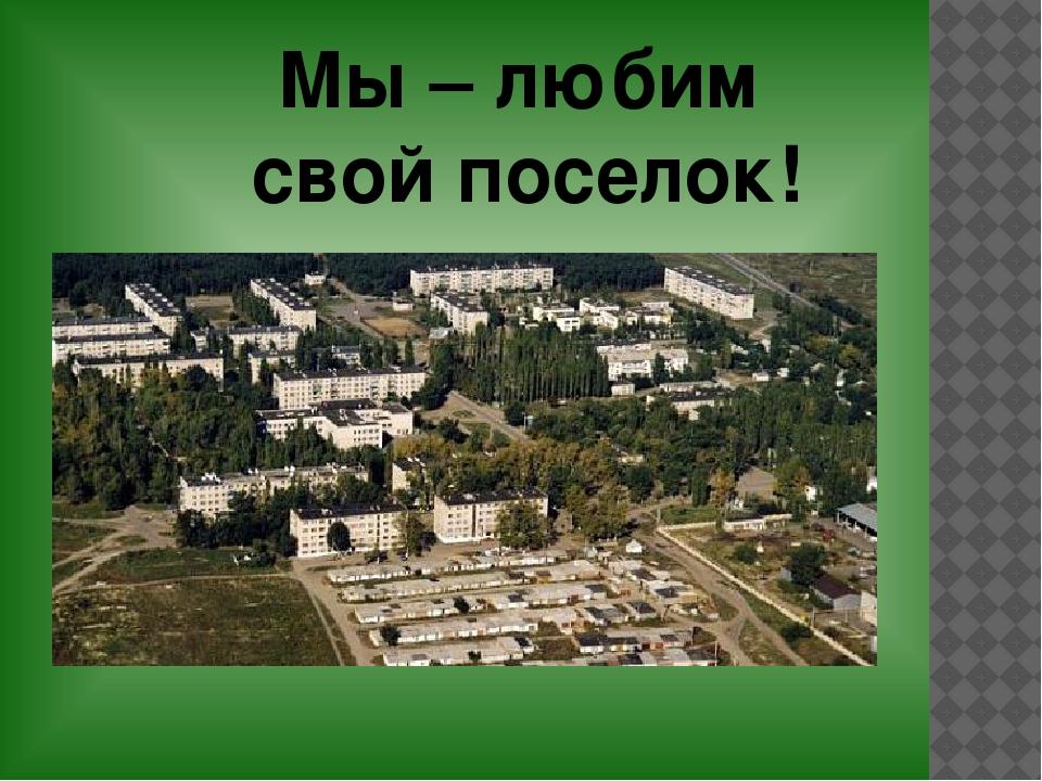 Мы – любим свой поселок!