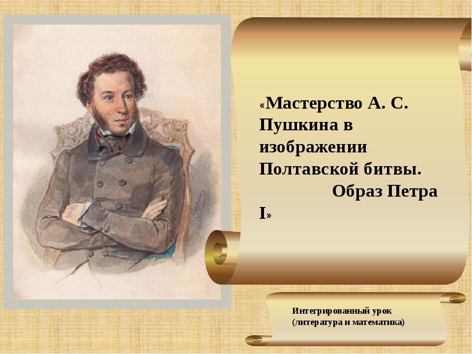«Мастерство А. С. Пушкина в изображении Полтавской битвы. Образ Петра I» Инт...