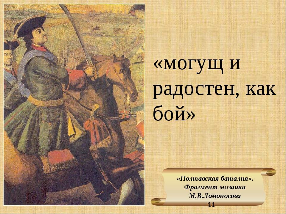 «Полтавская баталия». Фрагмент мозаики М.В.Ломоносова «могущ и радостен, как...
