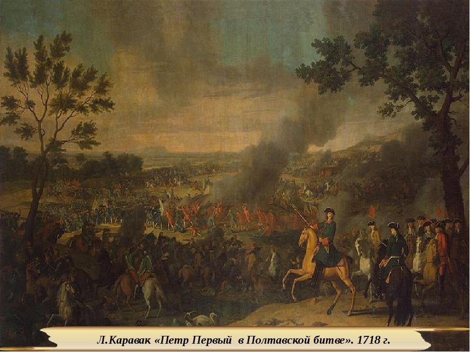 Л.Каравак «Петр Первый в Полтавской битве». 1718 г.