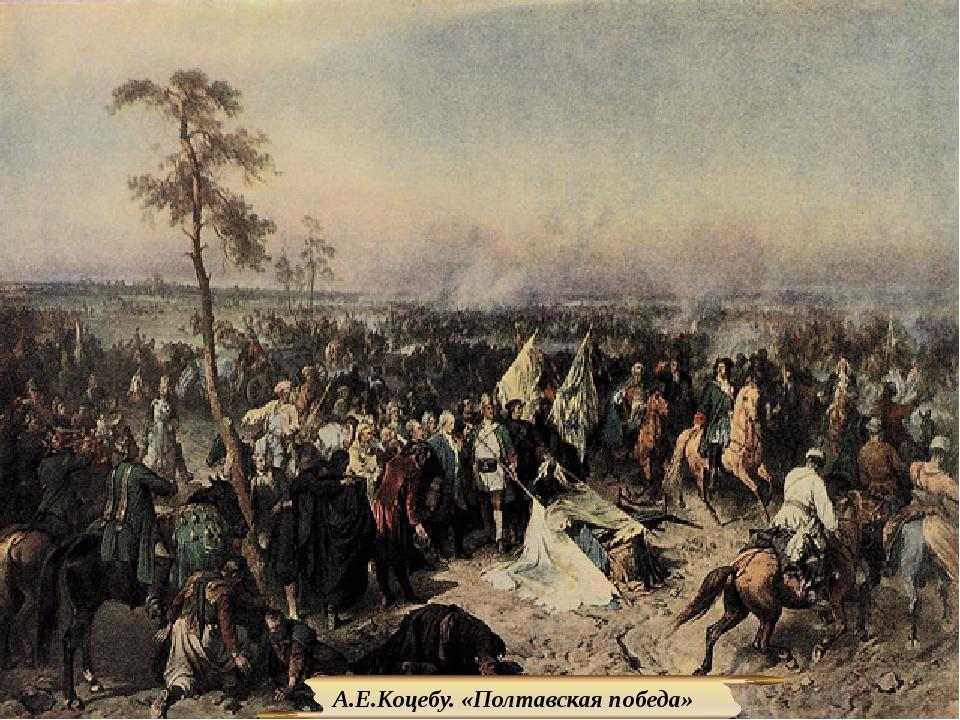 А.Е.Коцебу. «Полтавская победа»