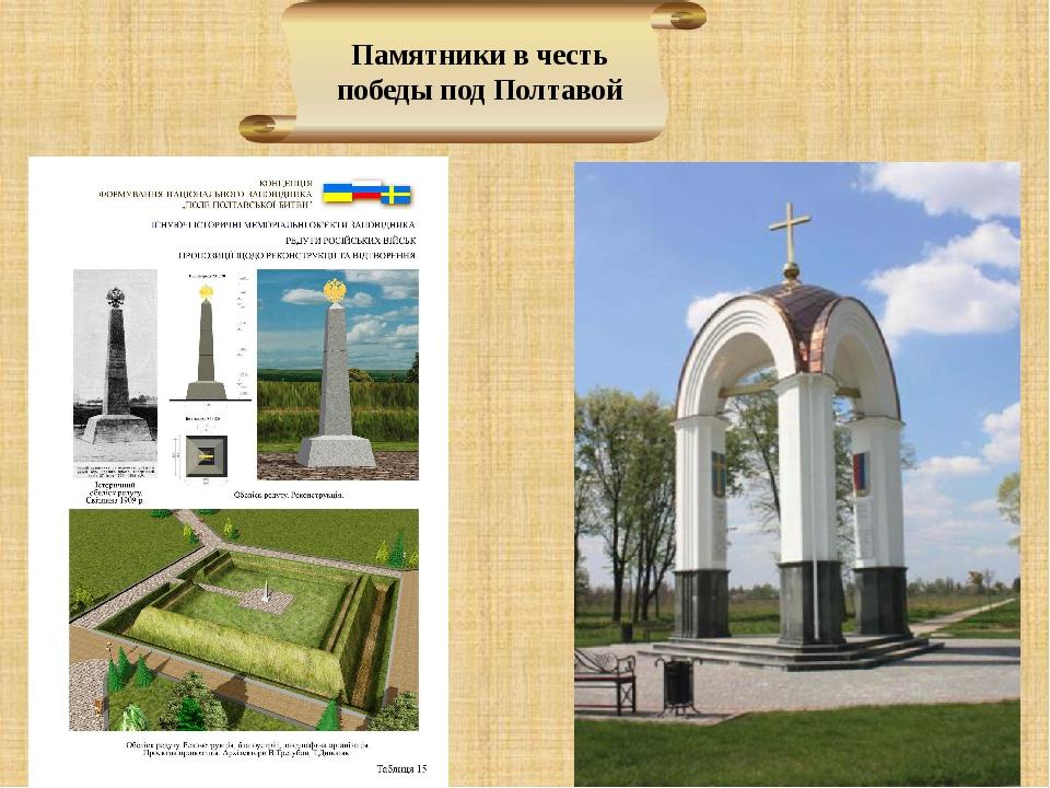 Памятники в честь победы под Полтавой