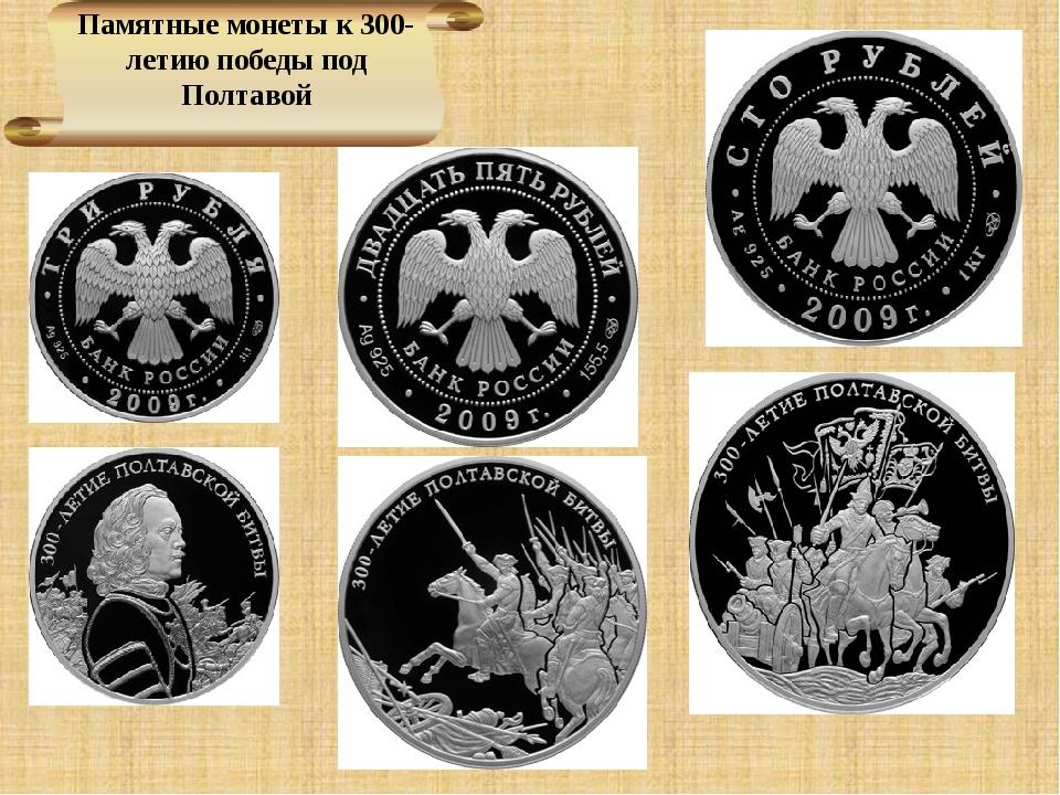 Памятные монеты к 300-летию победы под Полтавой