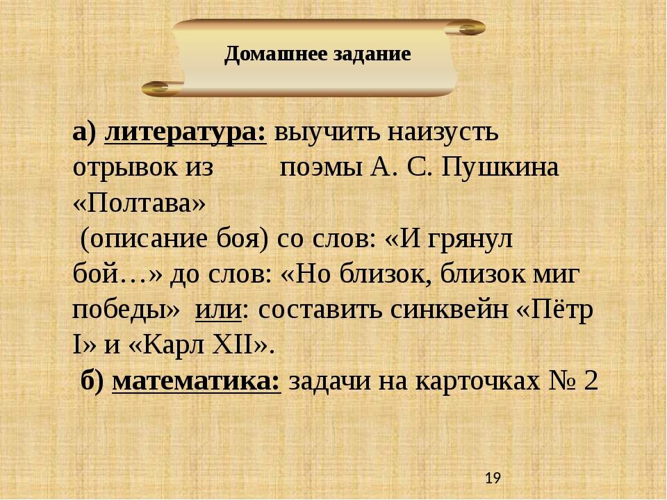 Домашнее задание а) литература: выучить наизусть отрывок из поэмы А. С. Пушк...