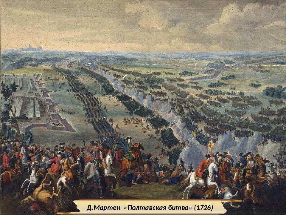 Д.Мартен «Полтавская битва» (1726)
